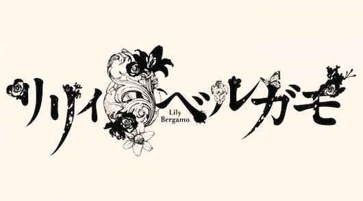 LilyBergamo